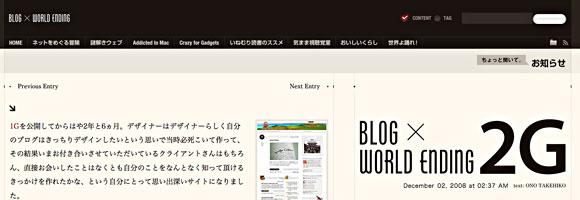 http://blog.worldending.jp